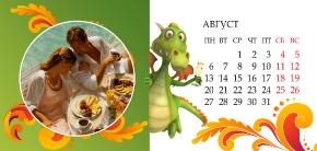 Макет календаря домика Дракон