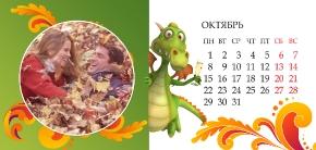 Октябрь