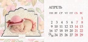 Календари-домики