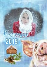 Обложка календаря