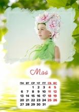 Календарь