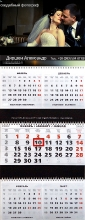 Квартальный календарь класа VIP