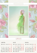 Шаблон квартального календаря