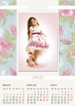Квартальный календарь Нежность