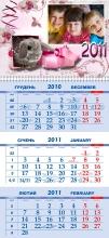 Календарь на 3 пружины