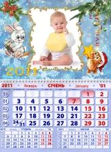 Детский календарь.