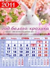 Квартальный календарь 3 в 1