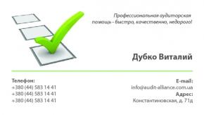 Визитка-шаблон зеленая для аудиторской компании