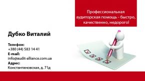 Шаблон визитки для аудиторской компании