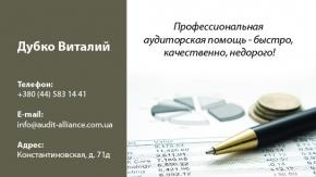Макет визитка аудиторской компании
