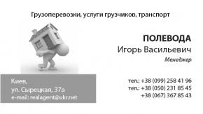 Визитка-шаблон для грузоперевозок, услуг грузчиков