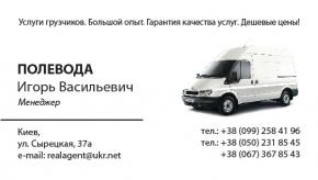 Визитка-шаблон для грузчиков