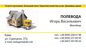 Визитка-шаблон для габаритных перевозок