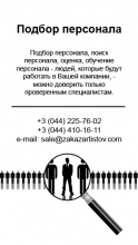 Визитка-шаблон для подбора персонала №3