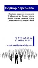 Визитка-шаблон для подбора персонала №1