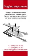 Визитка-шаблон для подбора персонала №2