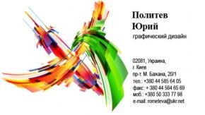 Шаблон визитки для графического дизайнера