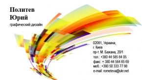 Визитка-шаблон для графического дизайнера