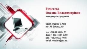 Шаблон визитки менеджера по продажам