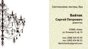 Шаблон визиток для магазина освещения