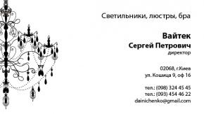 Визитки для магазина по продаже люст, светильников и бра