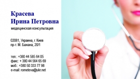 Визитка-шаблон для медецинских консультаций