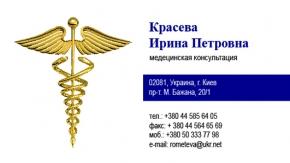 Визитка для врача-консультанта