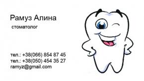 Визитки для стоматолога