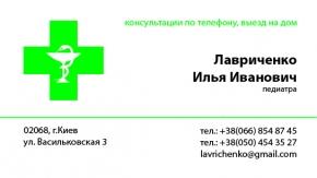 Визитка для педиатра