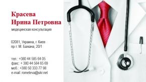 Макет визитки для медецинской консультации