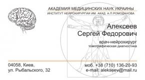 Образец визитки хирурга