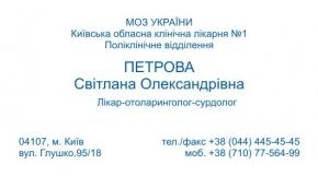 Пример визитки медработника