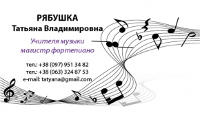 Визитка для учителя музыки
