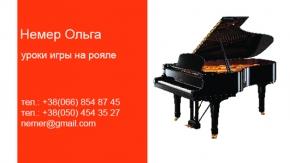 Шаблон визитки для уроков игры на рояле