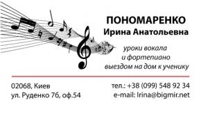 Визитка для предподаватель по вокалу и игры на фортепиано