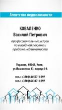 Шаблон визитки для агенства по недвижемости