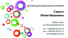 Визитки для центра дошкольного развития
