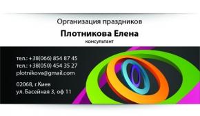 Шаблон визитки для консультанта