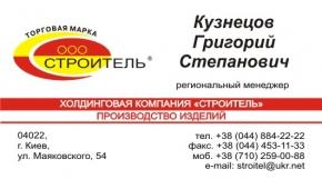 Визитка для менеджера с логотипом