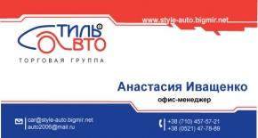 Макет визитки офис-менеджера