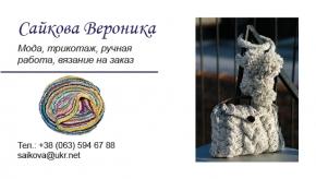 Визитка вязание под заказ