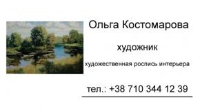 Образец визитки художника