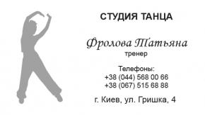 Шаблон для студии танца