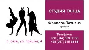 Визитки для студии танца
