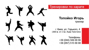 Визитка для тренера карате