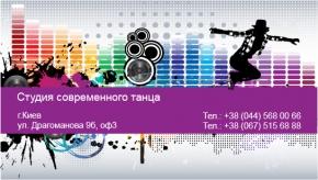 Визитка для студии танца