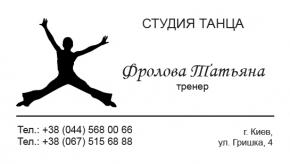 Шаблон визитки для студии танца