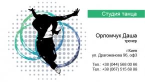 Визитка шаблон для студии танца