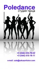 Визитки для студии танца на пилоне