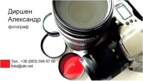 Макет визитки для фотографа